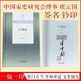 【全新正版】宋史研究名家虞云国签名/钤印 《立雪散记》/精装/一版一印/新版
