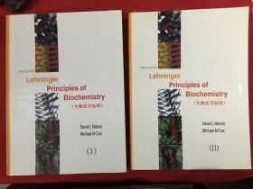 Lehninger Principles of Biochemistry(生物化学原理)全二册
