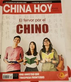 今日中国西班牙语期刊