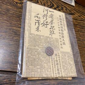 """毛主席题字""""一定要把淮河修好""""徽章一枚,报纸一张。"""