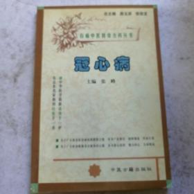 百病中医特效方药丛书  冠心病{满百元八折}
