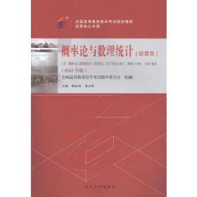 自考教材  概率论与数理统计(经管类)2018年版刘金甫、张志刚北京大学出版社9787301299210