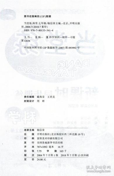 当堂练·新课时同步训练:科学(7年级上册)(浙教版)