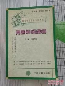 百病中医特效方药丛书  周围神经疾病{满百元八折}