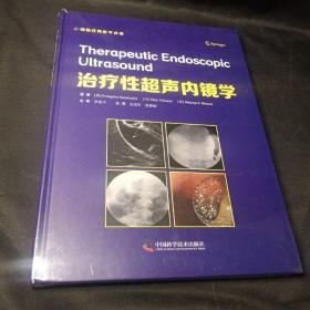 治疗性超声内镜学