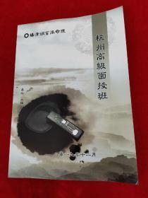 杨清娟盲派八字命理2019己亥年12月杭州高级面授精修班赠录音视频