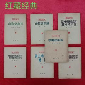 红色收藏·经典文献:解放社1949年出版《共产党宣言》等7本合售。
