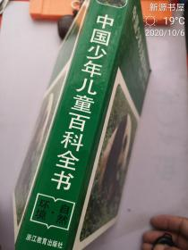 中国少年儿童百科全书.自然·环境