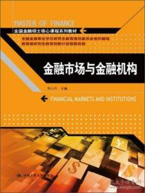 二手正版 金融市场与金融机构 李心丹 中国人民大学出 9787300177724