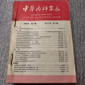中华内科杂志 1986年1-12期