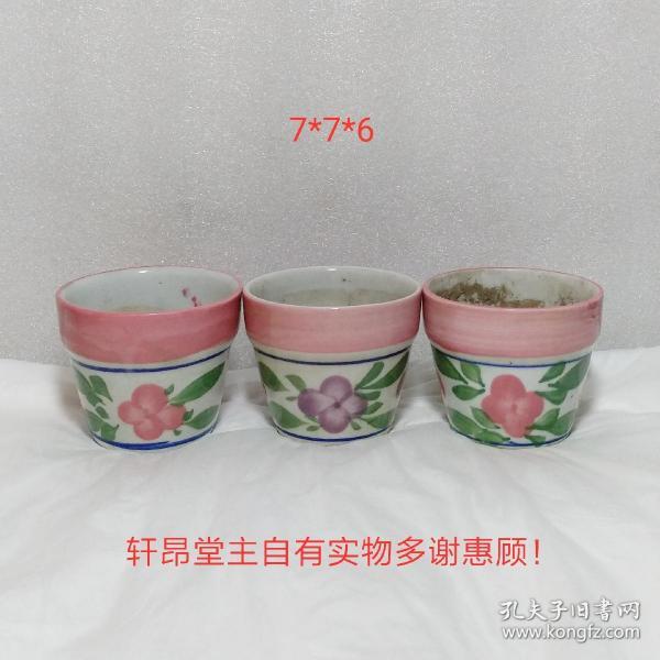 千禧年左右:粉嫩嬌萌 甜美可愛 米白釉 粉紅邊 紅花綠葉圖案的小花盆三個