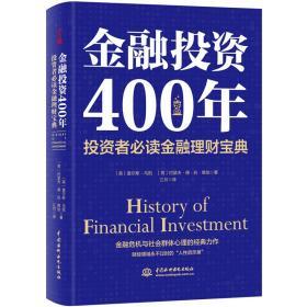金融投资400年:投资者必读金融理财宝典(精装珍藏)