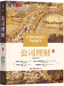 公司理财原书第十一11版美斯蒂芬A.罗斯机械工业出版社9787111574