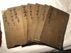 《增订古文释义新编》八卷八册全