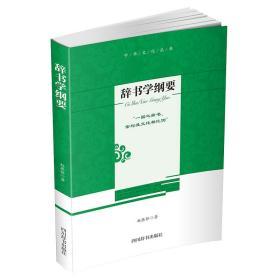 辞书学纲要