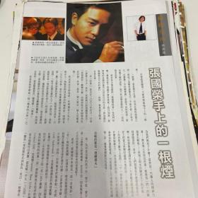 明报周刊张国荣彩页2张