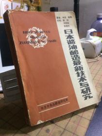 日本酱油酿造最新技术与研究