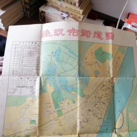 武汉市街道图,1958年1版1印,绝版.赠送3份:武汉市市区图1973.交通游览图,1984.交通图1979