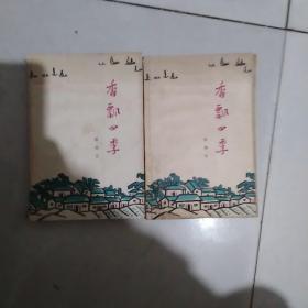 香飘四季(上下册全)