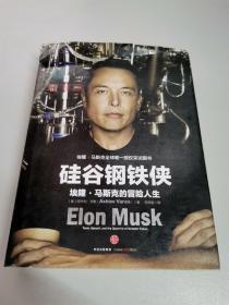 硅谷钢铁侠:埃隆·马斯克的冒险人生 (书衣旧,内容很新)