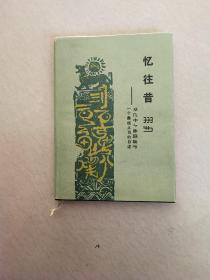 忆往昔:一个彝族土司的自述,精装本,仅印800册