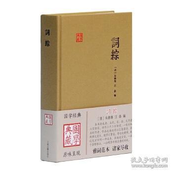 国学典藏:词综