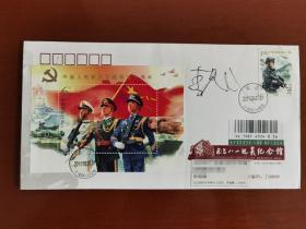 【邮票设计师签名】著名邮票设计家李晨先生签名封一枚,纪念建军90周年小型张首日封,南昌八一起义纪念馆公函封,加盖八一起义纪念馆邮戳,此套邮票为李晨先生创作和设计。