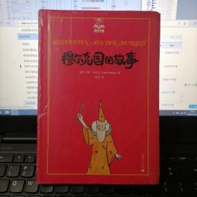 夏洛书屋美绘版:穆尔克国的故事