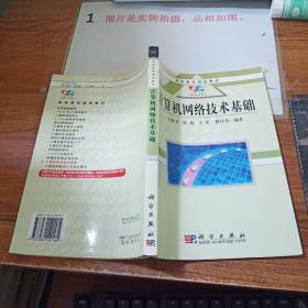 高职高专规划教材:计算机网络技术基础(第2版)   书脊磨损