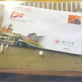 四川大学120周年校庆 邮票2张  2016-28