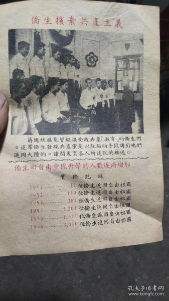 建國初臺灣反攻大陸宣傳單