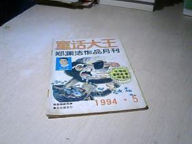 童话大王  1994 /  5.