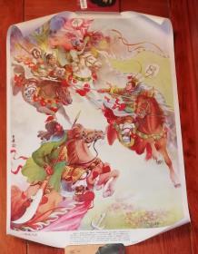 年画:三英战吕布(刘生展)天津人民美术出版社(三国演义故事)