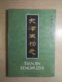 ZCD 中国风物志丛书:天津风物志(85年1版1印、馆藏)