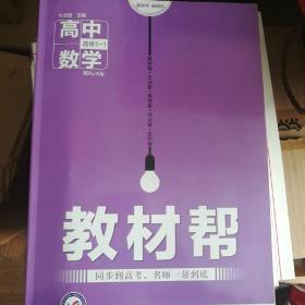 天星教育 教材帮 高中数学 选修 5册 RJA版