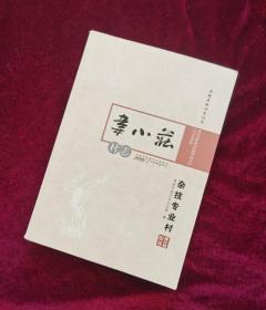 【正版图书现货】安徽省地方志丛书:韦小庄村志(杂技专业村)