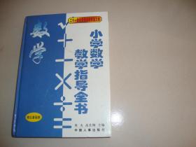 小学数学教学指导全书(理论基础部)