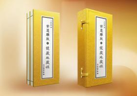 龙藏地藏经 线装两册 文物出版社 世遗雕版