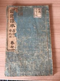 1900年和刻本《国语读本》一册,版画20多幅,有琉球与台湾内容