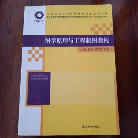 中国机械工程学科教程配套系列教材:图学原理与工程制图教程