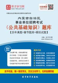 2020年内蒙古自治区事业单位招聘考试《公共基础知识》题库【历年真题+章节题库+模拟试题】