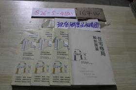 住宅格局解剖图鉴 单本销售