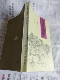 轻盈的脚步(山西青年文学丛书)