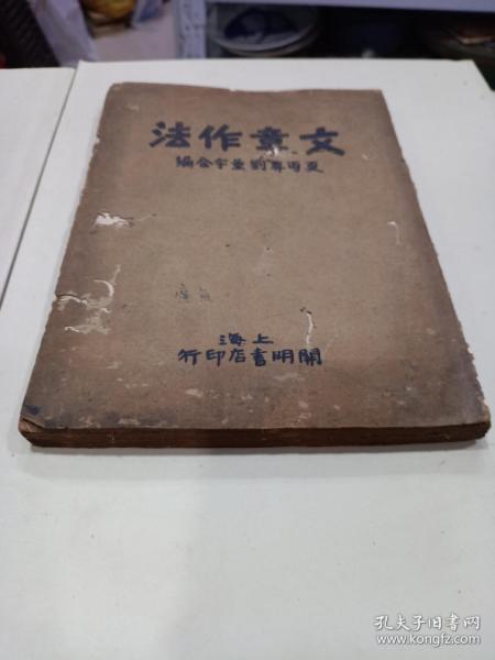 《文章作法》民國1928年版