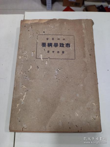 《市政學綱要》民國16年初版