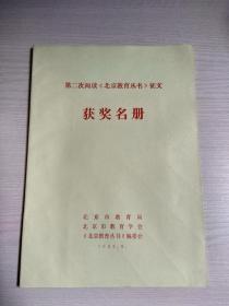 获奖名单——第二次阅读《北京教育丛书》征文