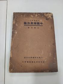 《中國海商法論》民國19年版,王效文 著