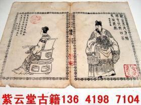 清;闻樨馆【三国人物】汉献帝, #5205
