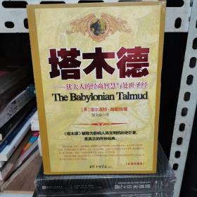 塔木德:犹太人的经商智慧与处世圣经