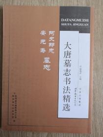 大唐墓志书法精选:阿史那忠 安元寿墓志